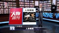 """震惊!白敬亭竟是""""人体蜈蚣""""简直是娱乐圈的一股清流"""
