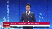 内蒙古赤峰:男子足疗没带钱,打110让民警结账