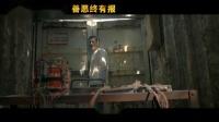 """追龍2/追龍2贼王""""善恶对决""""版预告"""