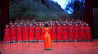草原情合唱音乐会(2)--混声合唱:莫尼山