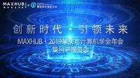 2019年肇庆市计算机学会【年会宣传视频】
