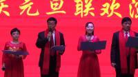 《十年兼程一路歌》杨丽艳金子大树张宇宙2020年元旦联欢会20191221