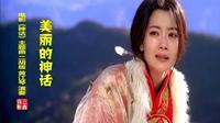 极品二胡【美丽的神话】电视剧《神话》主题曲 黄江琴 [三鑫视频]