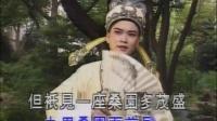 越剧名段卡拉OK 伴奏版《何文秀 - 桑园访妻》 原唱  赵志刚