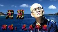 2020.04网络新歌--光头华夏 - 无期--蓝光(1080p)--视频制作:腾飞音乐工作室