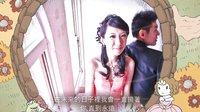 ☆王子与公主☆-婚礼MV婚纱照视频-YouVivid婚礼视频制作