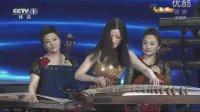 雅尼 常静 创意器乐演奏《琴筝和鸣》 2013央视春晚