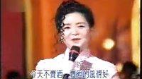 邓丽君徐小凤同台演唱