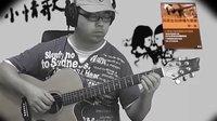 《小情歌》苏打绿 吉他弹唱教学 大伟吉他