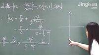 第1讲分式函数1   函数(考点梳理篇)