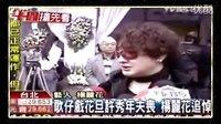 歌仔戲花旦許秀年夫喪 楊麗花追悼 ♥ 2011年『TVBS新聞』