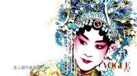 VOGUE大片花絮——浓墨重彩:中国传统戏剧