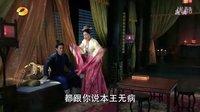 倾世皇妃刘连城第二集剪辑
