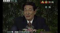 【流派高清】民族脊梁、中华傲气朱镕基总理