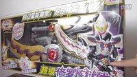 【KUAI】铠甲勇士修罗超级召唤器 超级修罗炼狱刀