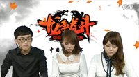 剑灵-中韩对抗赛  中国组 深海鱼vs小狼灵剑