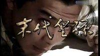 末代皇孙 01