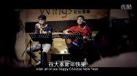 温馨新年歌 |《新年咯-回家》打破一般新年歌的曲风,这一次来个温馨版的新年歌!