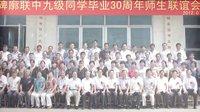 碑廓联中九级同学毕业30年师生联谊会(一)