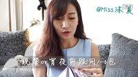 【Miss沐夏】新入荷Haul 2015.3