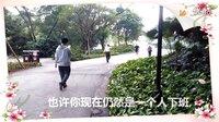 刘同:你现在仍然是一个人.配乐朗诵