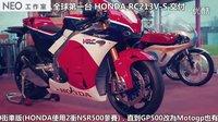 【全球第一辆 HONDA RC213V-S 交付】摩托车重机车海外香港台湾新车试驾评测评(中文字幕)