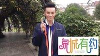 泉城有约台湾明星歌手,拜年(谢其均、王少峰)2016