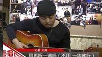 """【蹲点日记】一个人的乐队(五)——""""宋依凡"""""""