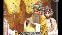 晋剧全本《太君辞朝》上 孙红丽领衔主演