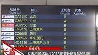 长春机场将执行2016年夏秋季航班时刻 (2)