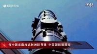 中国在南海射洲际导弹?3大理由告诉你不可能_高清
