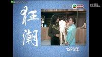 【無綫大寶藏】七十年代無綫劇集大全03(粵無字)