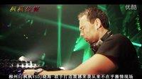 DJ音乐坊:国内顶级DJ联手MC大师 震撼来袭从来不在乎激情现场(串烧76期)