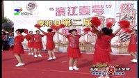 江西泰和第二届广场舞选拔赛 南溪体协队 跳到北京