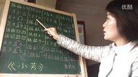 葫芦丝歌曲《小芳》教学视频1