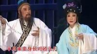 潮剧选段-袁崇焕-不见征袍见囚衣(郑健英 陈秦梦)