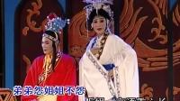 潮剧选段-汉文皇后-姐弟别(林初发 郑健英)