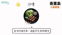 KKday【印尼超級攻略】峇里島人氣美食
