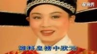 黄梅戏 女驸马选段–谁料皇榜中状元2\n\n配音–戏韵风采