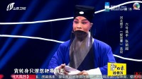 HD 河北梆子《捉放曹》选段 张颖超等-演唱 170115 06