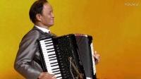 2016大连国际手风琴艺术节开幕式音乐会