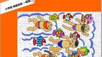 第十七届(2016)年全国中小学生电脑制作小学组电脑绘画作品回顾