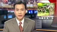 2001年东视新闻加天气预报