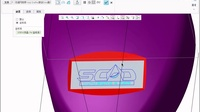 Creo输入曲线及商标在产品表面的定位方法