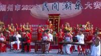《鼓乐扬春》湘桥区文化馆青少年潮乐队
