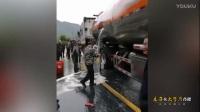 油罐车被撞翻村民组团抢油