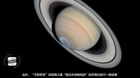 卡西尼号的土星神奇探索_新城商业_第96期