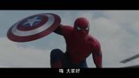 《蜘蛛侠:英雄归来》高考版预告 荷兰弟隔空为高三党加油