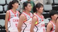 2016年世界女篮U17锦标赛小组赛:中国vs澳大利亚