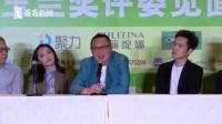 20170614第23届上海电视节评委见面会全程——钟汉良